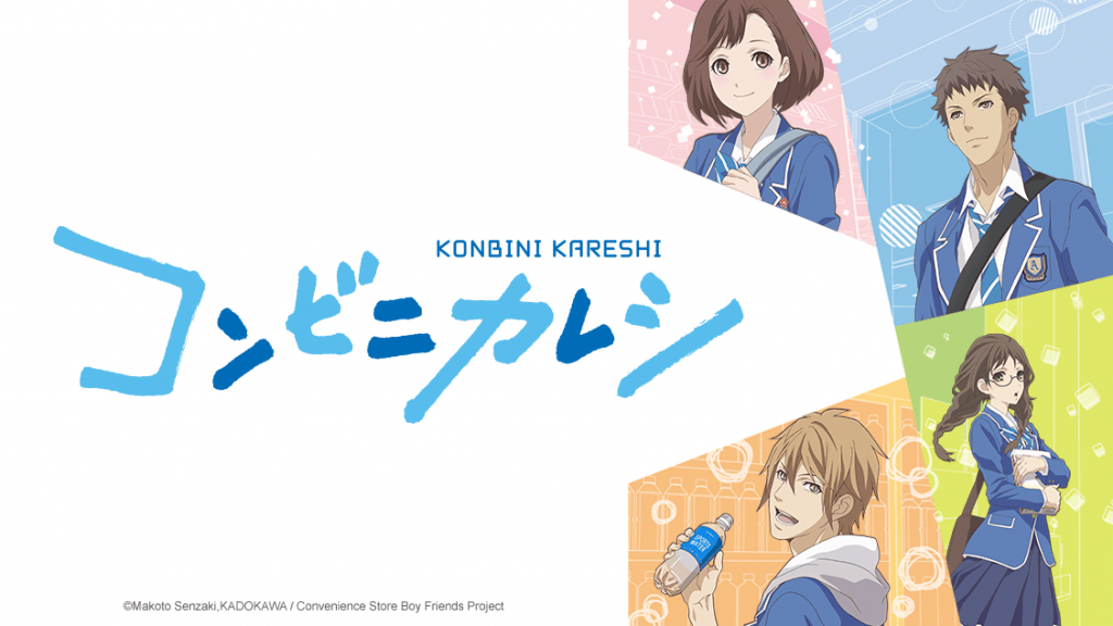 Convenience Store Boy Friends (Konbini Kareshi)